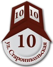 ул. Староникольская, д. 10