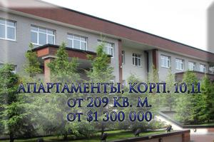 Новое Лапино апартаменты корпус 10, 11