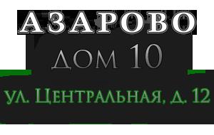 Азарово, ул. Центральная, д. 12