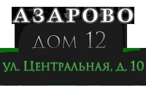 Азарово, ул.Центральная, д. 10
