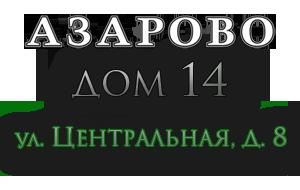 Азарово, ул. Центральная, д. 8