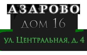 Азарово, ул. Центральная, д. 4