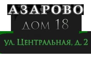 Азарово, ул. Центральная, д. 2