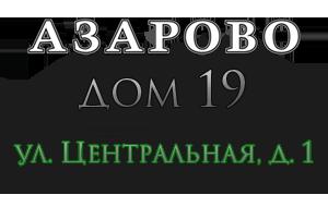 Азарово, ул. Центральная, д. 1