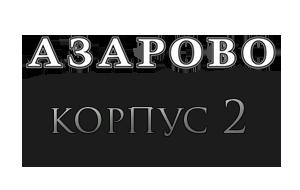 Азарово, ул. Новогодняя, дд.18-28