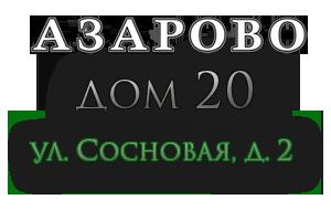 Азарово, ул. Сосновая, д.2