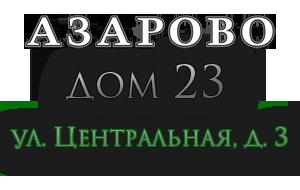 Азарово, дом 23, ул. Центральная, д. 3