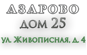 Азарово, ул. Живописная, д. 4
