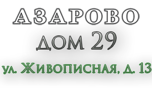 Азарово, ул. Живописная, д. 13