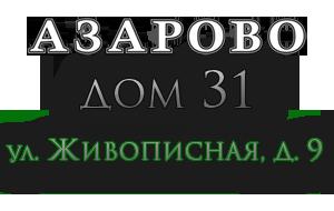 Азарово, ул. Живописная, д. 9