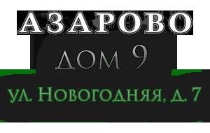 Азарово, ул. Новогодняя, д. 7