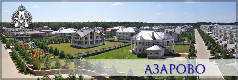 Азарово