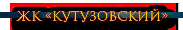 Жилой комплекс Кутузовский