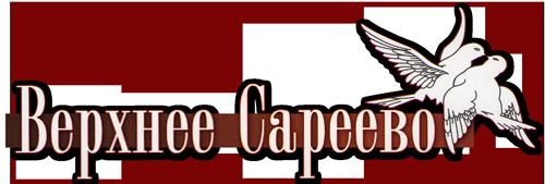 Логотип Верхнего Сареево