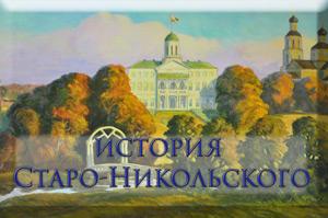 История Старо-Никольского