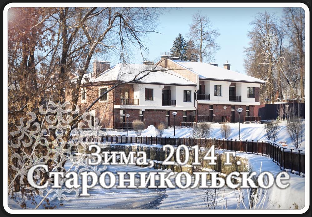 Староникольское, зима 2014 г.