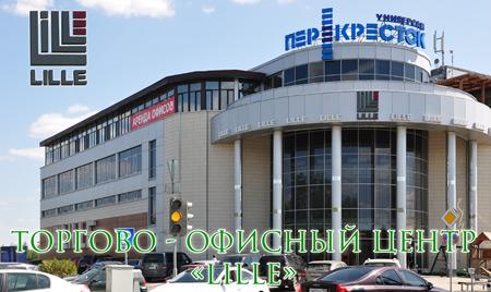 Торгово-офисный центр Лилль