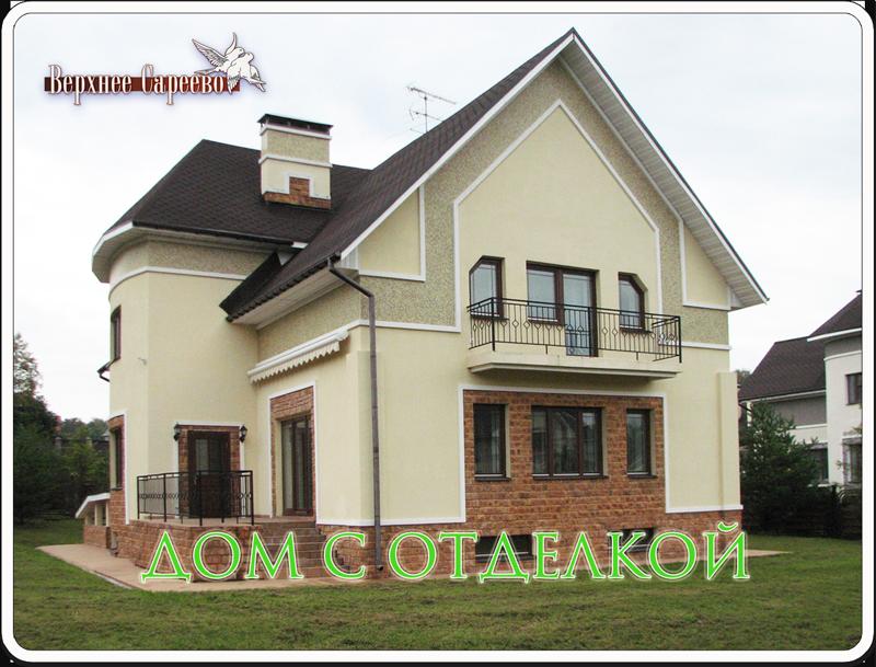 Верхнее /Сареево, дом с отделкой