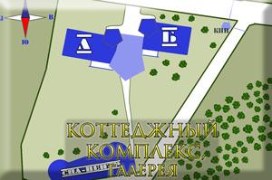 Коттеджный комплекс в Лайково