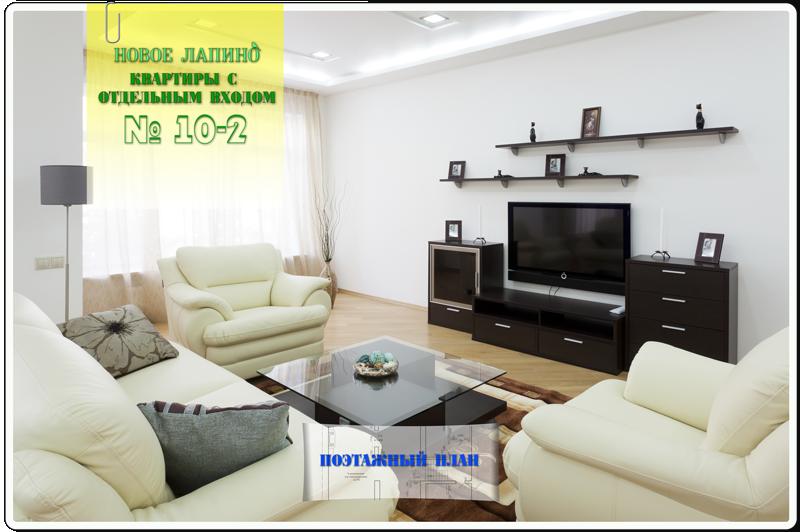 Новое Лапино, апартаменты 10-2