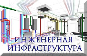 Инженерная инфраструктура Староникольского